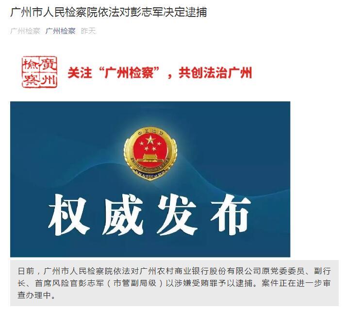 广州农商行回A坎坷 原副行长彭志军涉嫌受贿罪被逮捕 案件正在进一步审查办理