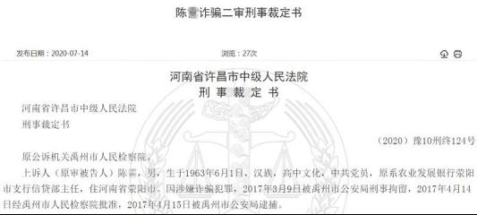 法院6次审理终落定!荥阳农发行原信贷部主任诈骗149万,获刑9年