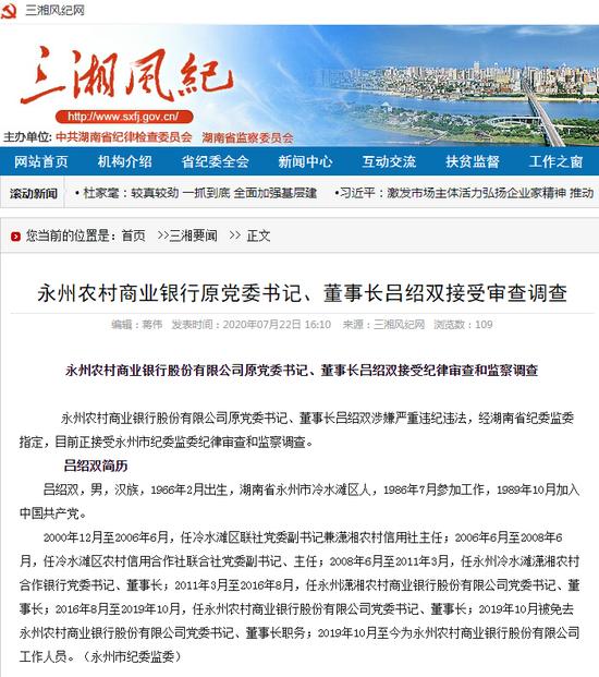 湖南永州�r商行原�h委���、董事