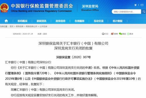 汇丰银行(中国)有限公司深圳龙岗支行关掉