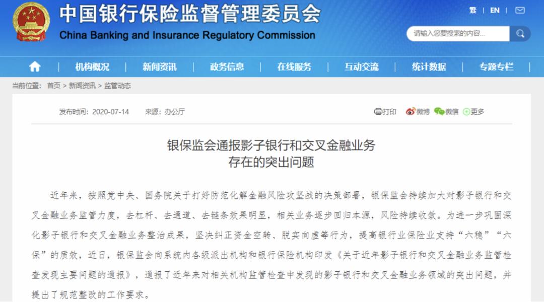 「利用网络赚钱」中行台州分行被罚25万元:未发现信贷资金流入股市