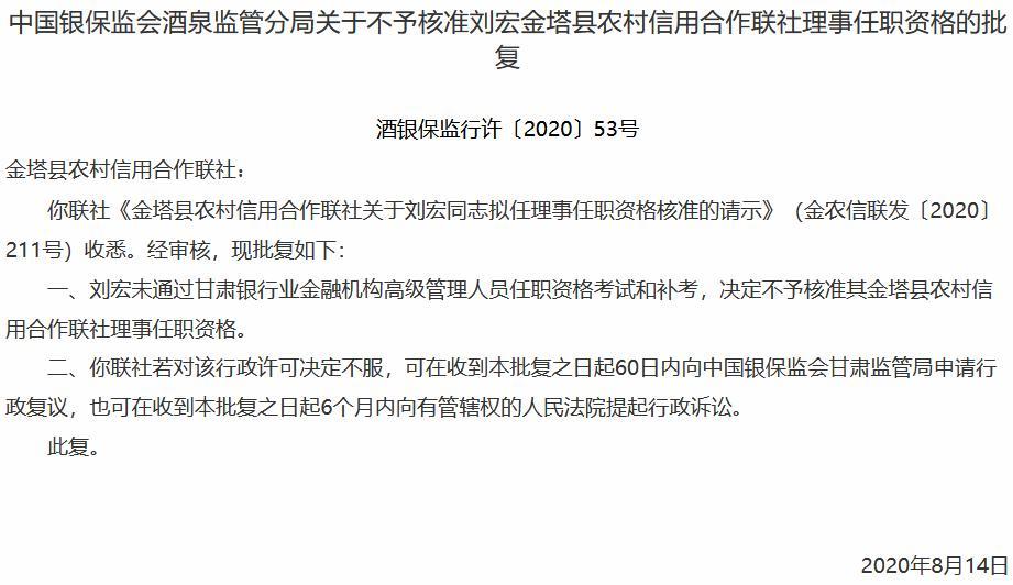 """金塔县农信联社月内3名拟任理事任职被否 获""""红牌""""原因皆为未通"""