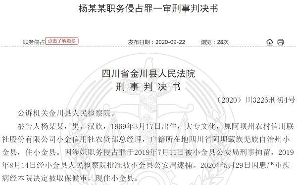 阿坝州农信联社职工侵占信贷资金900余万 被判刑10年