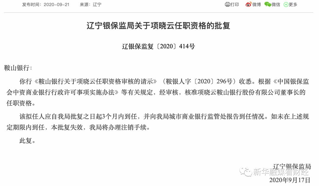 鞍山银行新任女掌门之困:一季度利息净收入亏损867万 不良贷款增长78%---大牛证券
