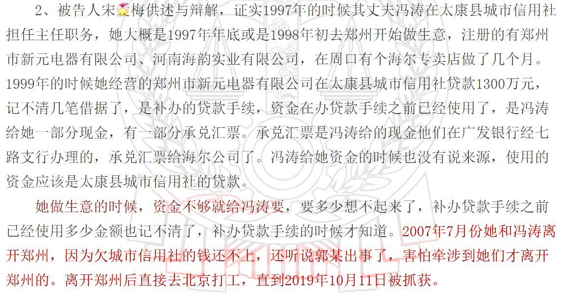 潜逃12年终被抓!太康一信用社主任挪用资金800万元,案发后夫妇俩躲北京打工