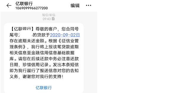 美团创始人王兴卸任亿联银行董事 两家机构互动频繁