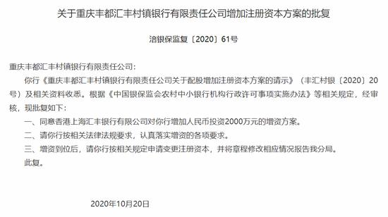 汇丰银行获准向重庆丰都汇丰村镇银行注资2000万元