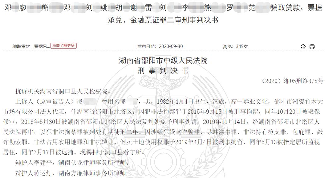 华融湘江银行被骗贷1亿 员工明知资料造假仍上报审批