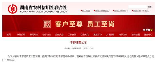 湖南省联社公示42名拟任职干部 含11名董事长、行长