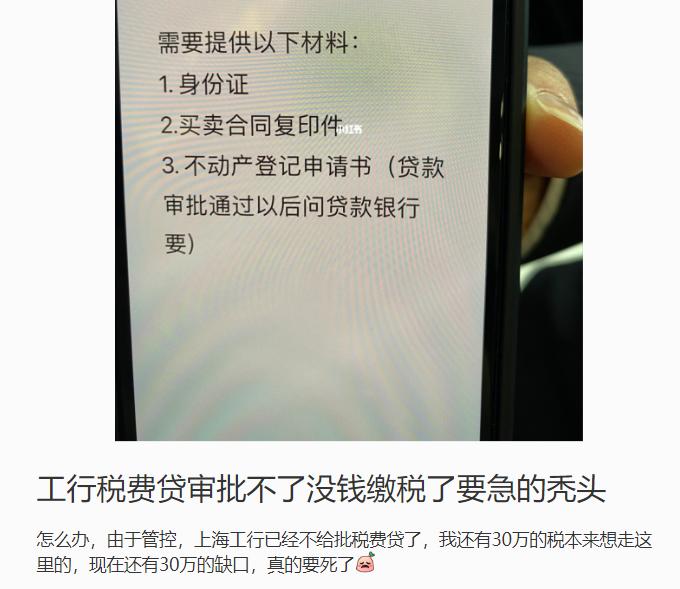 """上海楼市变天?工行紧急叫停这类""""房贷"""" 什么信号?"""