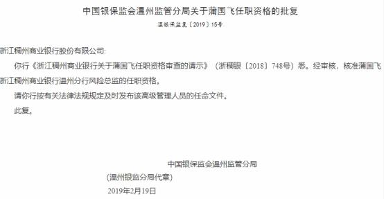 浙江稠州商业银行温州被罚 屡错报非现场监管报表数据