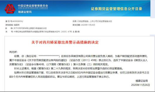 配资公司目前东吴期货泉州贸易部担任人已改动为潘宏辉