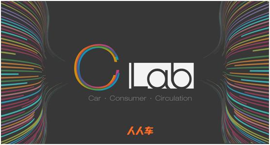 """二手车电商2.0时代,平台方只有树立统筹全产业链的生态格局,才能为用户提供覆盖完整汽车生命周期的极致服务;只有坚持技术创新驱动,提升核心技术能力、利用好人工智能和大数据,才能进一步提升运营效率,获得可持续发展。因此,人人车专门成立""""C-Lab未来实验室"""",引进一大批以张绍文为核心的、拥有丰富互联网技术理论及实战经验的尖端人才。"""