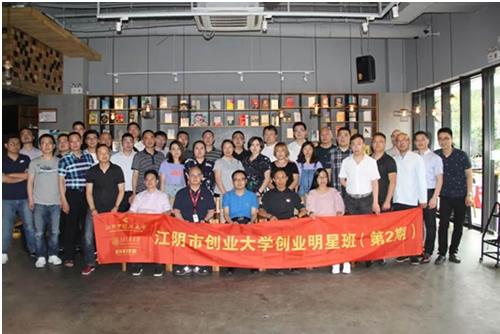 江阴市创业企业家组团来访找钢网 企业模式获