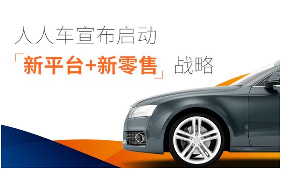 人人车CEO李健宣布正