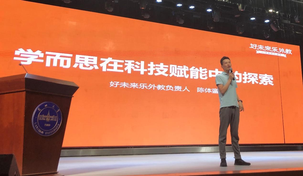 """""""一帶一路""""中國·蘭州文化藝術教育研討會開幕 好未來樂外教用科技助力教育均衡"""