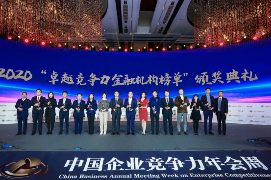 2020卓越竞争力金融峰会召开 中国民生信托再获殊荣