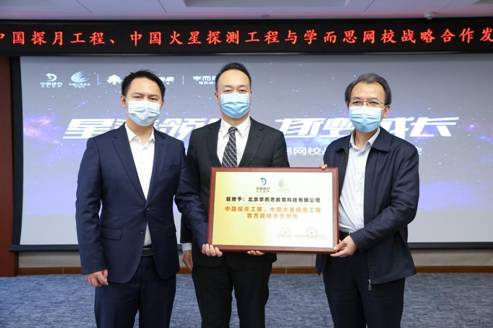 """学而思网校成为""""中国探月工程、中国火星探测工程官方战略合作伙伴"""""""