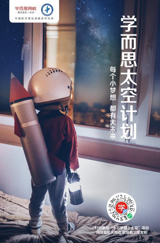 """""""学而思号""""卫星即将载梦探索"""