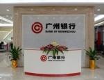 广州银行逾期贷款超不良26亿