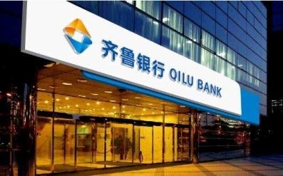 齐鲁银行员工降薪高管涨薪