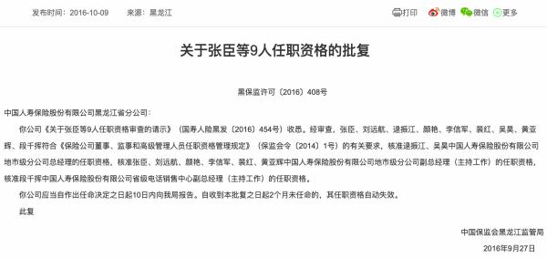 中国人寿黑龙江分公司2宗违法遭罚 业务宣传费不真实