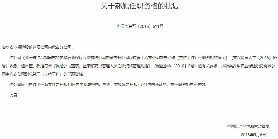 安华农业保险包头违法被罚 业务及管理费用列支不真实