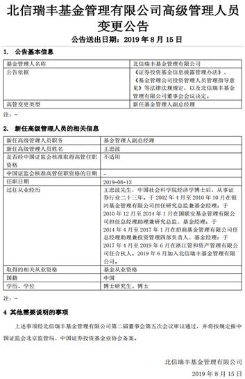 北信瑞丰新任王忠波为副总经理 非货基规模占比仅两成