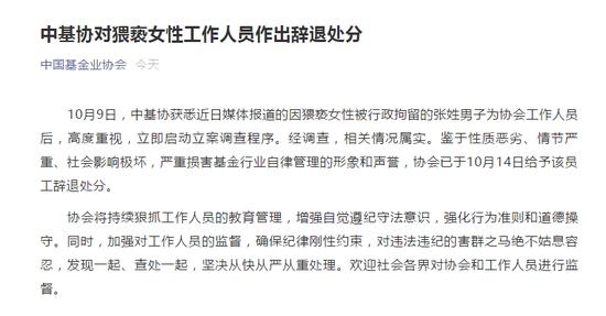 基金业协会工作人员猥亵女性 官网发布辞退处分公告