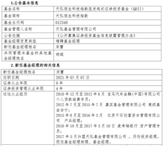 天弘恒生科技指数增聘基金经理宋蕾 与胡超共同管理