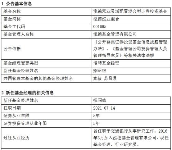 泓德泓业增聘基金经理操昭煦 与秦毅、苏昌景共同管理