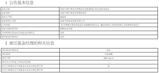 范洁离任前海开源沪港深优势精选混合 年内亏损超10%