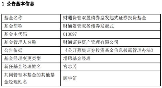 财通资管双盈债券增聘基金经理宫志芳 上月下旬刚成立