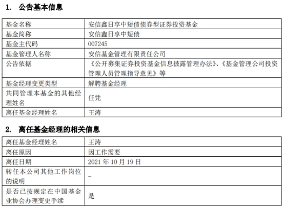 王涛离任安信鑫日享中短债 任凭独立管理