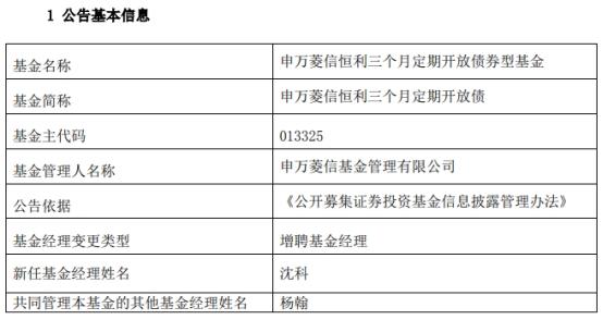 申万菱信恒利三个月定开增聘基金经理沈科 上周刚成立