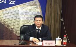 中国邮政储蓄银行福建省分行副行长:叶灿辉  260.jpg