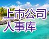 上市公司亚虎娱乐官网库