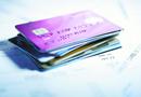 信用卡暗收费不断