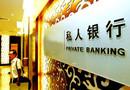 私人银行十年硝烟