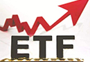 ETF份额逆势大增