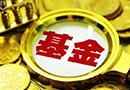 市场低位基金掀自购高潮