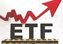 机构狂扫股票型ETF基金