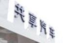 """共享汽车""""江湖告急"""""""