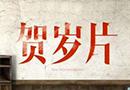 春节电影票房突破57亿