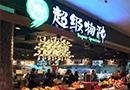 超级物种上海首店关闭