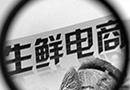 """生鲜电商""""九死一生"""""""