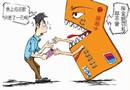 信用卡纠纷案量快速增长