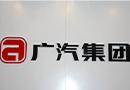 广汽集团销量预增8%