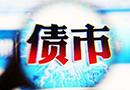 中国债市吸引外资抢眼