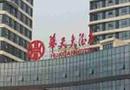 华天酒店多元化折戟